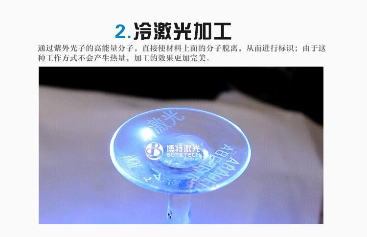 紫外激光打标机特点