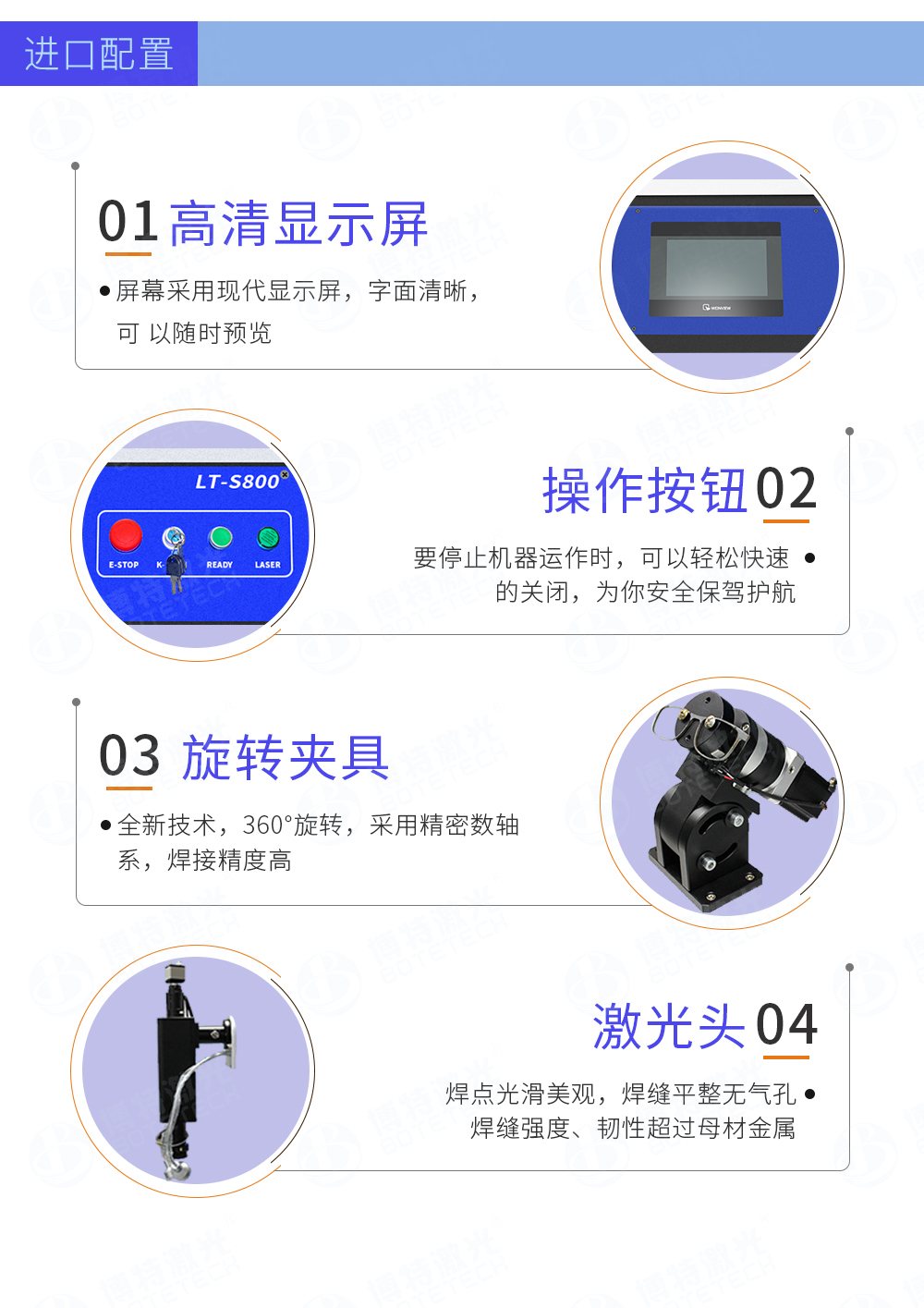 光纤激光焊接机优势