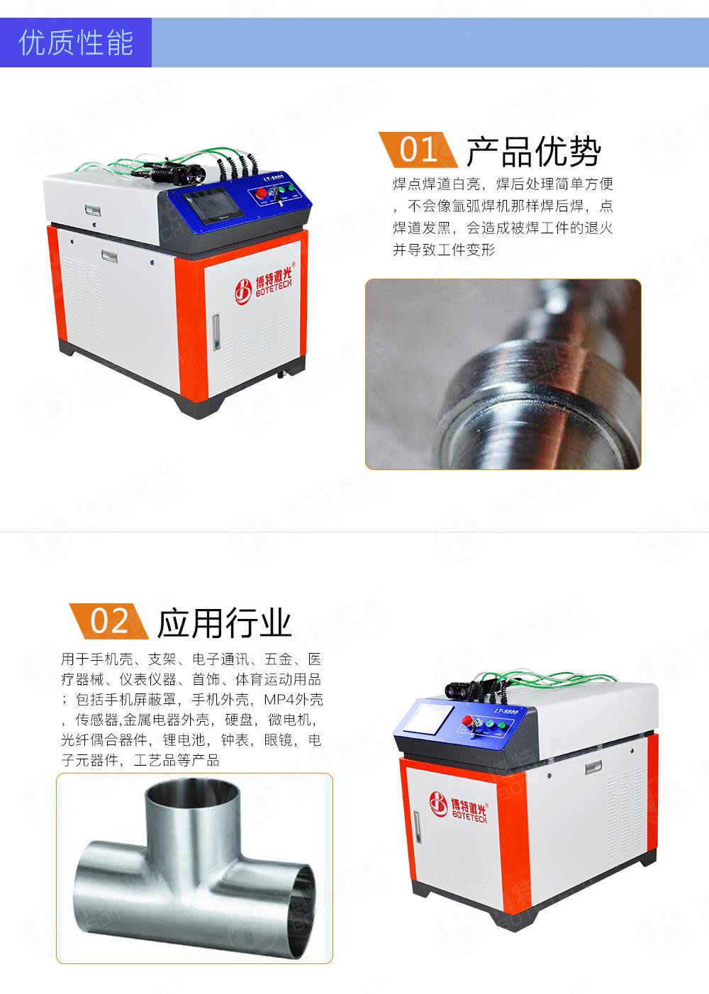 光纤激光焊接机性能