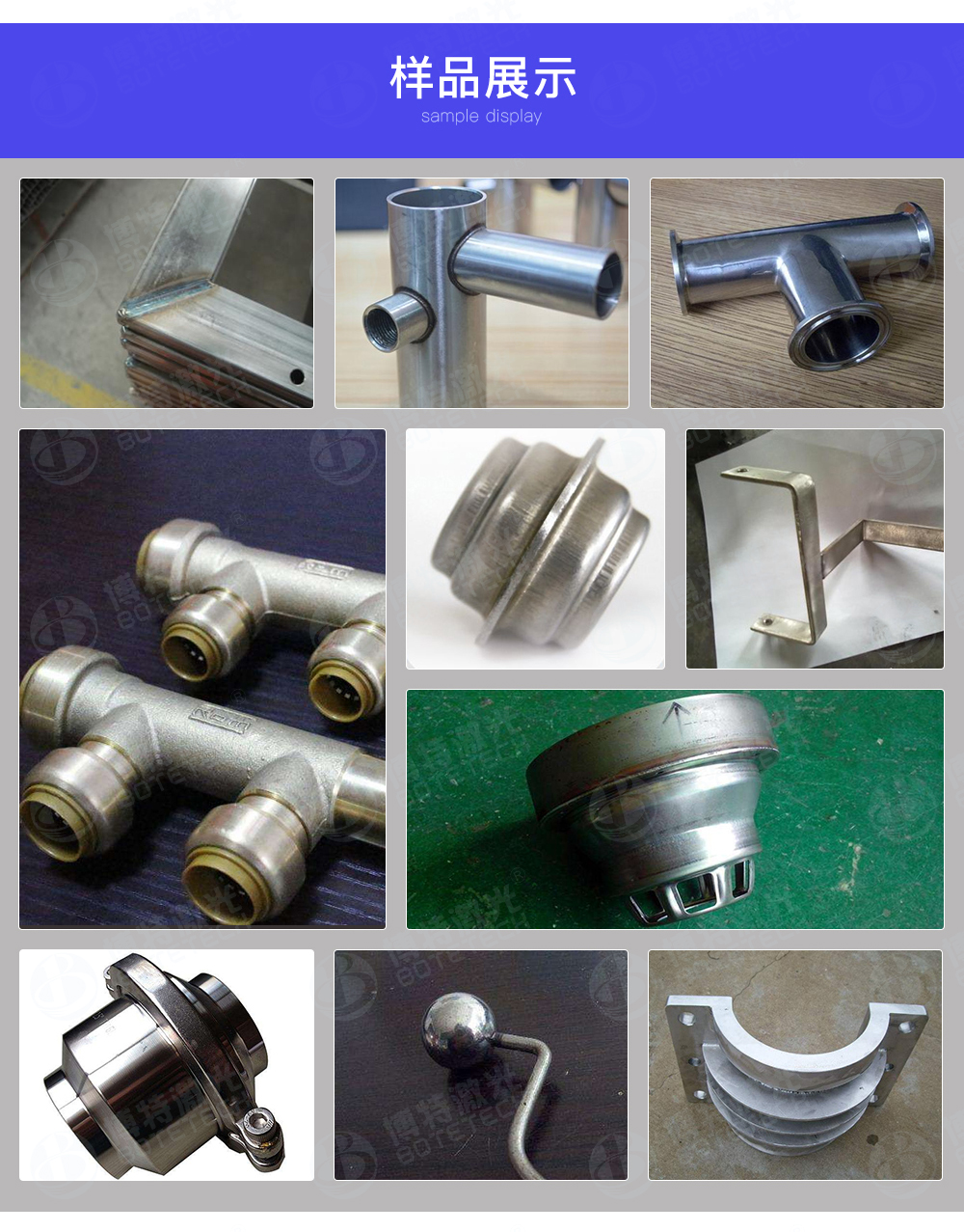 光纤激光焊接机运用行业