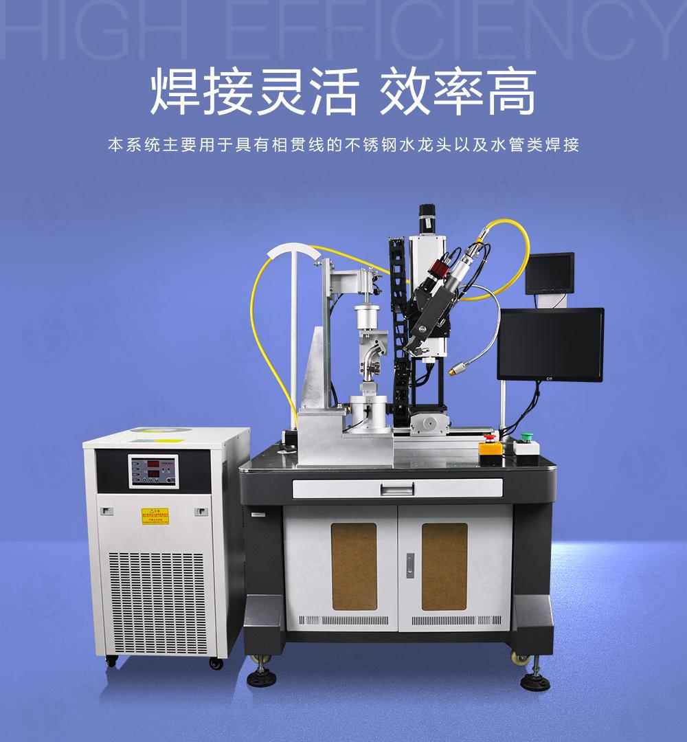 水龙头激光焊接机