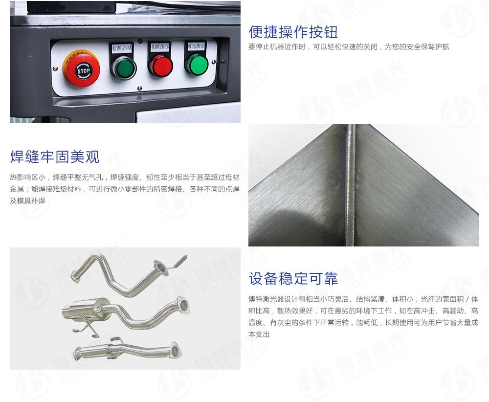 水龙头激光焊接机优势