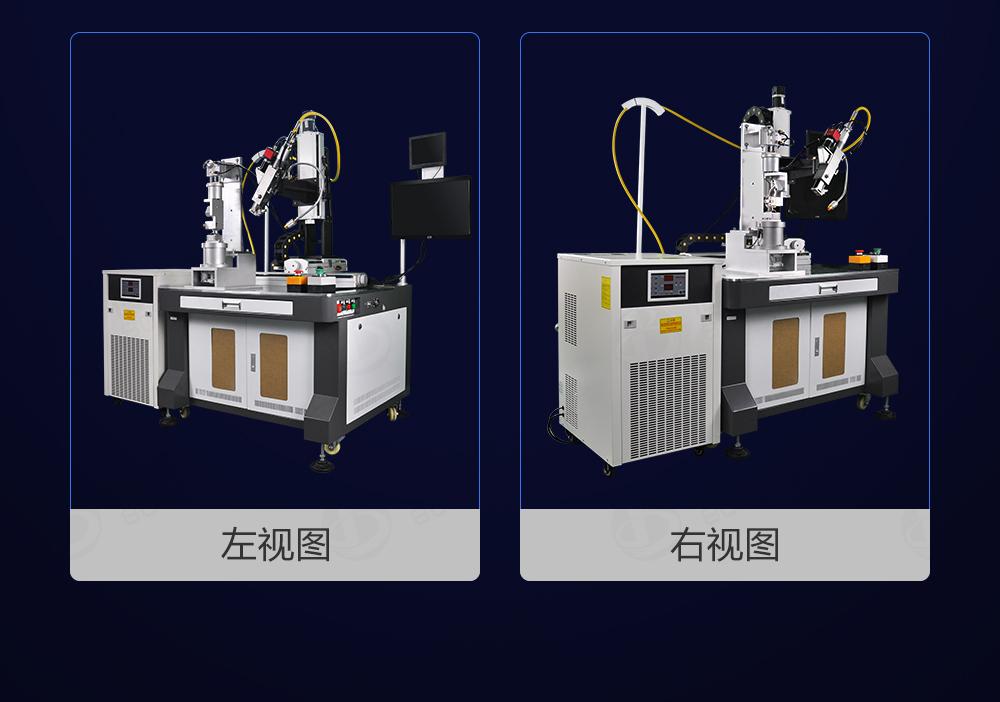 水龙头激光焊接机设备