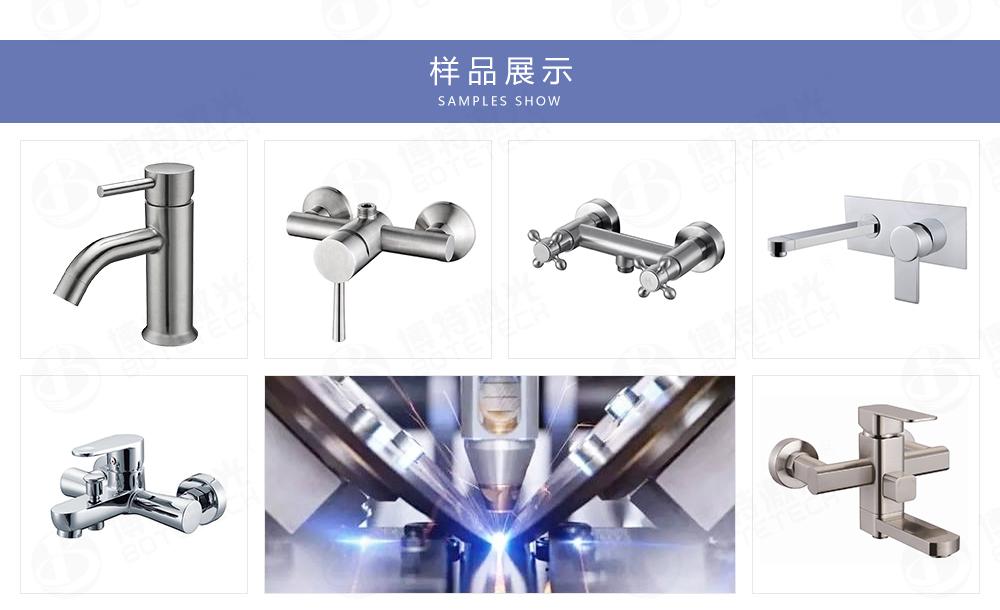水龙头激光焊接机样品展示