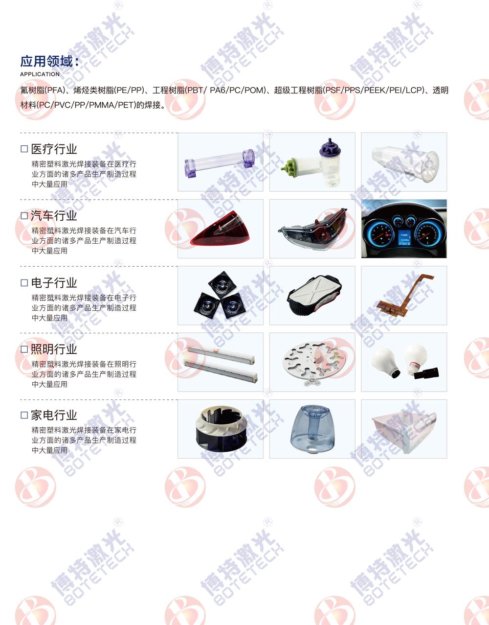 塑料激光焊接机应用